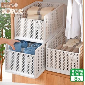 最新款加高擋板折疊褲子收納箱(附隔板)-8入