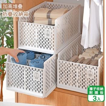 最新款加高擋板折疊褲子收納箱(附隔板)-3入