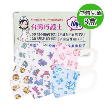 台灣巧護士 3D立體兒童醫療用口罩50入-彩色x8盒加碼送防疫抗菌組