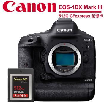 Canon EOS-1DX Mark III 單機身+512G CFexpress 記憶卡 (公司貨)
