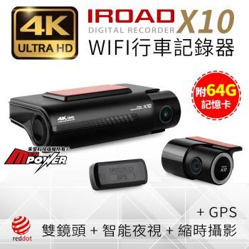 韓國 IROAD X10 4K超高清 雙鏡頭 wifi 隱藏型行車記錄器