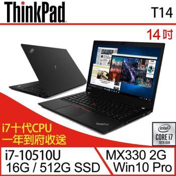 Lenovo聯想 ThinkPad T14 商務筆電 14吋/i7-10510U/16G/PCIe 512G SSD/MX330/W10P 一年保 20S0S05100