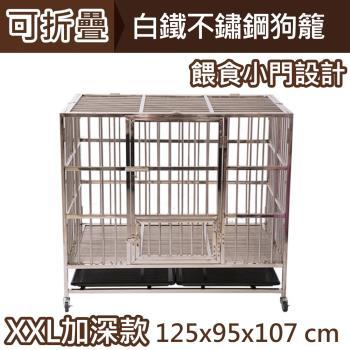 [生活藏室]可折疊不鏽鋼XXL號加深款大型狗籠