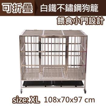 [生活藏室]可折疊不鏽鋼XL號大型狗籠