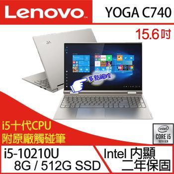 Lenovo聯想 YOGA C740 翻轉筆電 15.6吋/i5-10210U/8G/PCIe 512G SSD/W10/觸控螢幕 二年保 81TD0054TW