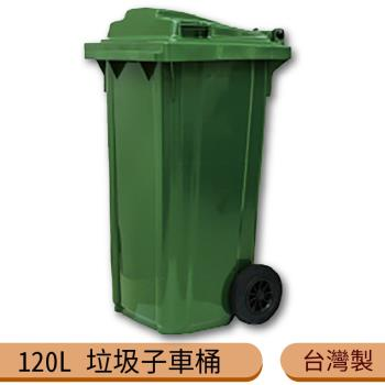 台灣製造 120公升垃圾子母車 120L 大型垃圾桶 大樓回收桶 社區垃圾桶 公共清潔 兩輪垃圾桶