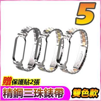 小米手環5/小米手環6威尼斯精鋼雙色撞色三珠錶帶腕帶金屬錶帶-雙色系列