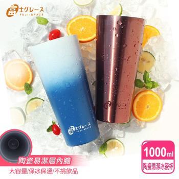 FUJI GRACE 不鏽鋼陶瓷易潔冰霸冰瓷杯1000ml (大容量/保冰保溫/不挑飲品)