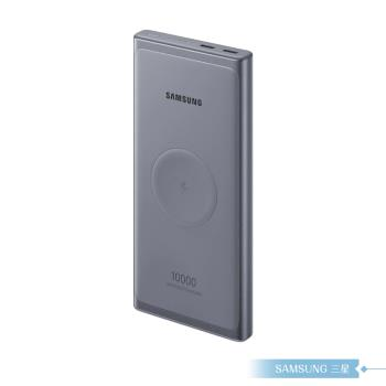 Samsung三星 原廠EB-U3300 無線閃充行動電源25W / 10,000mAh【Type C版】