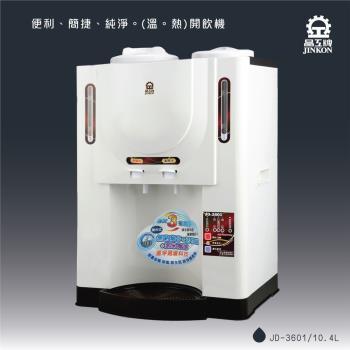 晶工牌JD-3601溫熱全自動開飲機 / 飲水機