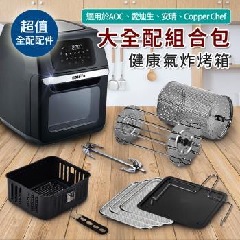 氣炸烤箱配件組合包(可用機型AOC、愛迪生、安晴、Copper Chef)