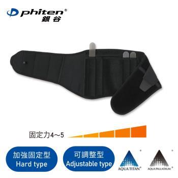 【Phiten®銀谷】腰帶 Hard Type (厚型可調整型)