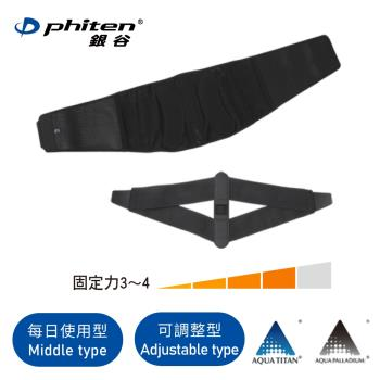 【Phiten®銀谷】腰帶 Middle Type (薄型可調整型)