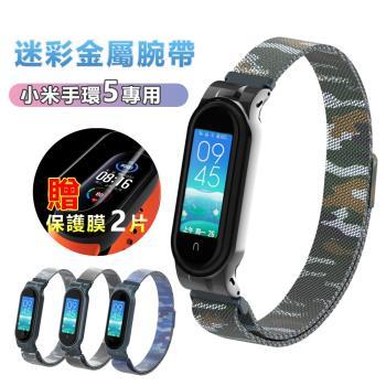 小米手環5/小米手環6迷彩金屬不銹鋼磁吸快拆錶帶腕帶 磁性錶帶