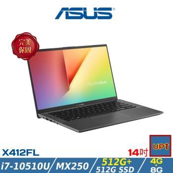 (全面升級)ASUS華碩 X412FL-0341G10510U 輕薄筆電 星空灰 14吋/i7-10510U/12G/PCIe 512G SSD+512G/MX250/W10