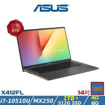 (全面升級)ASUS華碩 X412FL-0341G10510U 輕薄筆電 星空灰 14吋/i7-10510U/12G/PCIe 512G SSD+1T/MX250/W10