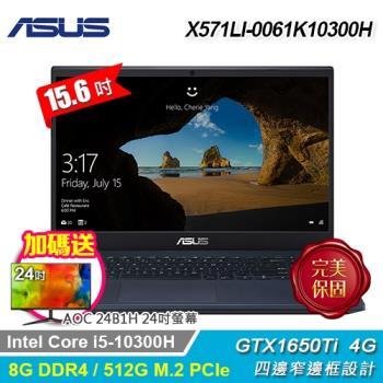 【ASUS 華碩】VivoBook X571LI-0061K10300H 十代效能型筆電 星夜黑 送 【AOC 24B1H 24吋 螢幕】