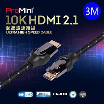 【ProMini】  10K HDMI線 公對公高速高畫質傳輸線  120HZ HDMI2.1 編織線 鍍金接頭 支援 8K 4K 【3M 】