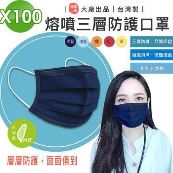 【AL】股票上市 大廠出品 台灣製 熔噴三層口罩 100入 多色可選(成人大人溶噴不織布抑菌抗菌)