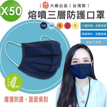 【AL】股票上市 大廠出品 台灣製 熔噴三層口罩 50入 多色可選(成人大人溶噴不織布抑菌抗菌)