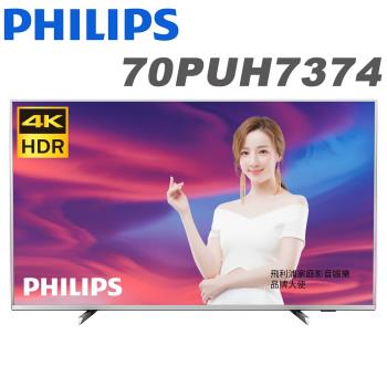 【送壁掛安裝+一好禮】PHILIPS飛利浦 70吋 4K UHD 聯網液晶顯示器+視訊盒(70PUH7374)