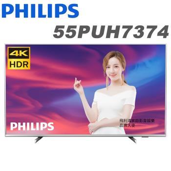 【送壁掛安裝+一好禮】PHILIPS飛利浦 55吋 4K HDR安卓連網液晶顯示器+視訊盒(55PUH7374)