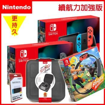 [現貨]任天堂NS-Switch主機(續航加強版)+健身環大冒險(台灣公司貨中文)+玻璃貼防塵組+健身環包DXP