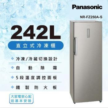 買就送寬口真空保溫瓶★Panasonic國際牌 242L 直立式冷凍櫃 NR-FZ250A-S -庫