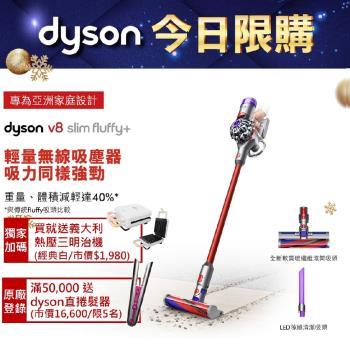 【激省$3,000】Dyson戴森 V8 Slim Fluffy+ 輕量無線吸塵器-庫