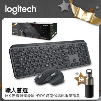 【Logitech 羅技】MX Keys + MX Master 3 x HYDY 時尚保溫瓶限量禮盒 【贈冬日暖暖貼】