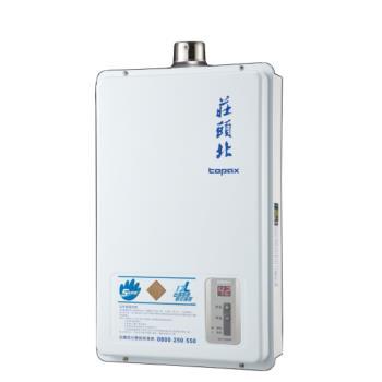 (全省安裝)莊頭北12公升數位式DC強制排氣(與TH-7126BFE同款)熱水器天然氣TH-7126BFE_NG1