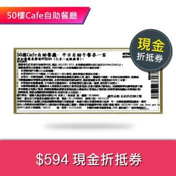 50樓Cafe自助餐廳$594現金折抵券
