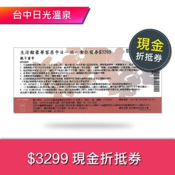 台中日光溫泉$3299現金折抵券