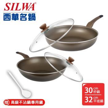 SILWA 西華 好料理不沾超值雙鍋組(30炒鍋+32平底鍋)★買就送不沾鍋專用鏟