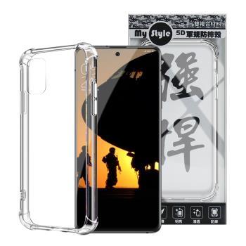 MyStyle for 三星 Samsung Galaxy A51 5G 強悍軍規5D清透防摔殼