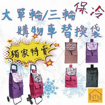 購物車保冷保溫專用袋/替換布套 (大單輪/三輪爬梯) (含底板) (不含車架及輪子)