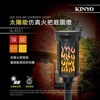 KINYO太陽能仿真火把庭園燈GL-6031