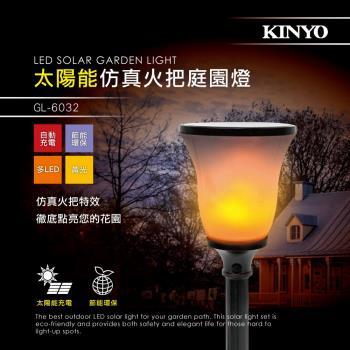 KINYO太陽能仿真火把庭園燈GL-6032