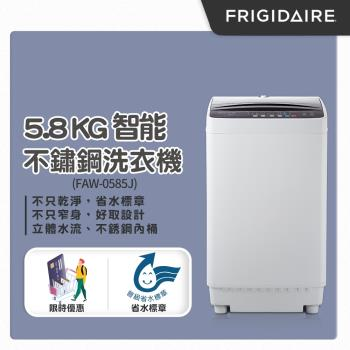 (不含安裝)美國富及第Frigidaire 5.8kg 智能不銹鋼洗衣機 FAW-0585J-庫