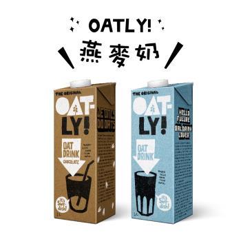 瑞典OATLY原味/巧克力燕麥奶1000mlX6瓶(2種口味任選)