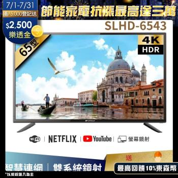 【SANSUI 山水】65型4K HDR智慧連網液晶顯示器 SLHD-6543
