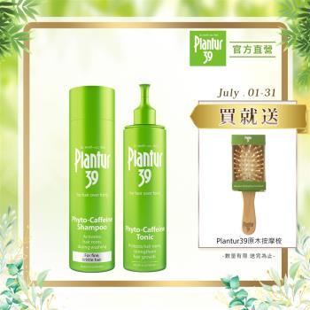 【Plantur39】植物與咖啡因洗髮露 細軟脆弱髮 250mlx1+頭髮液200mlx1 (加贈ellips膠囊式護髮油1ml*6粒)