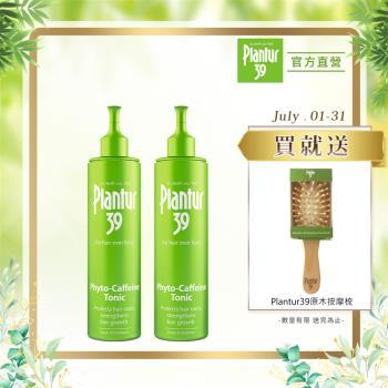 【Plantur39】植物與咖啡因頭髮液 200mlx2 (ellips膠囊式護髮油1ml*6粒)