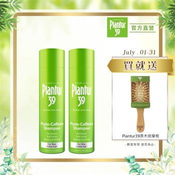 【Plantur39】植物與咖啡因洗髮露 細軟脆弱髮 250mlx2 (加贈ellips膠囊式護髮油1ml*6粒)