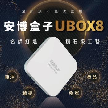 《2020全新機皇》 安博盒子 PRO MAX UBOX8