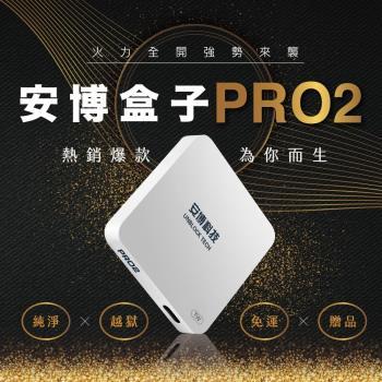 《送超值贈品》安博盒子 PRO2 X950 Pure 越獄純淨版