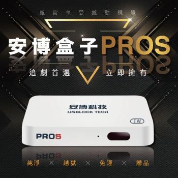 《送超值贈品》安博盒子 PROS X9 越獄純淨版