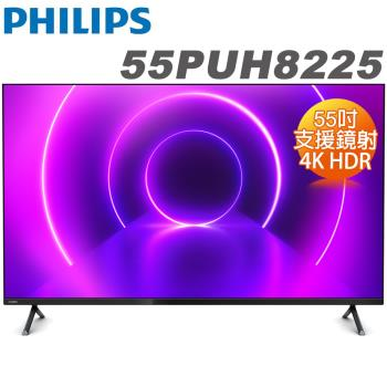 【送壁掛安裝+一好禮】PHILIPS飛利浦 55吋 4K HDR全面屏連網液晶顯示器+視訊盒(55PUH8225)