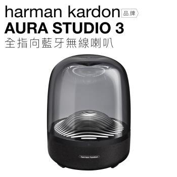 【2021強音來襲】 台灣保固 harman/kardon 藍牙喇叭 Aura Studio 3 三代無線水母