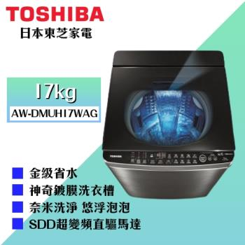 TOSHIBA 17公斤鍍膜奈米泡泡雙渦輪洗衣機 AW-DMUH17WAG-庫(Y)